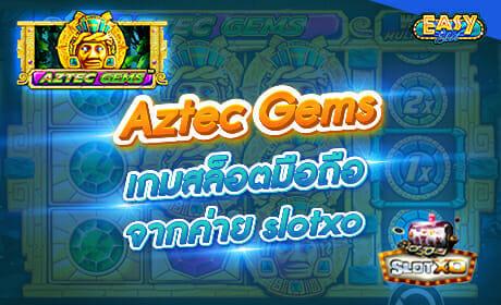 รีวิวเกม Aztec Gems จาก slotxo