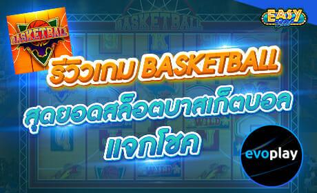 รีวิวเกม Basketball จาก Evoplay