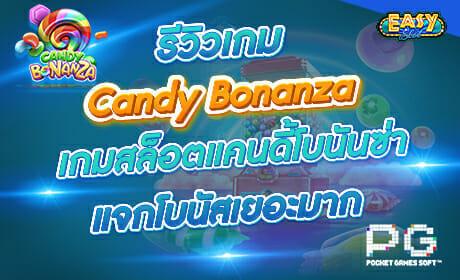 รีวิวเกม Candy Bonanza จาก PG SLOT