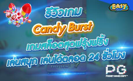 รีวิวเกม Candy Burst จาก PG SLOT