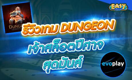 รีวิวเกม DUNGEON จาก Evoplay