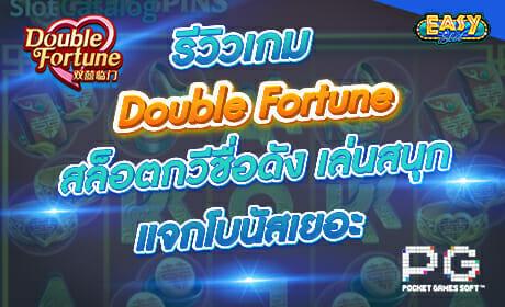 รีวิวเกม Double Fortune จาก PG SLOT