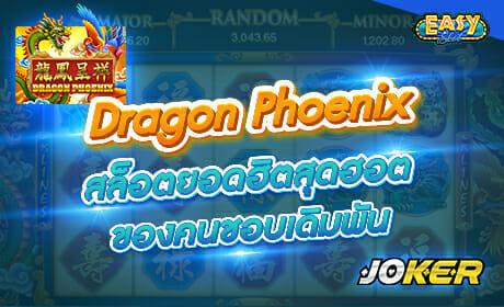 รีวิวเกม Dragon Phoenix จากค่าย joker123