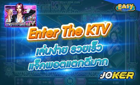 รีวิวเกม Enter The KTV จากค่าย joker123