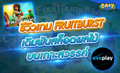 รีวิวเกม FRUITBURST จาก Evoplay