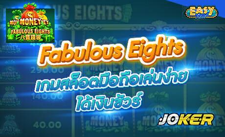 รีวิวเกม Fabulous Eights จาก joker123