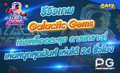 รีวิวเกม Galactic Gems จาก PG SLOT