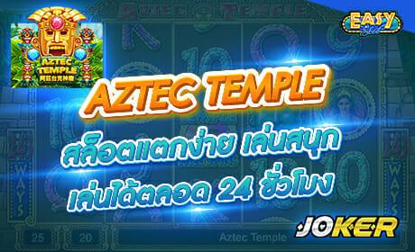 รีวิว AZTEC TEMPLE จากค่าย joker123