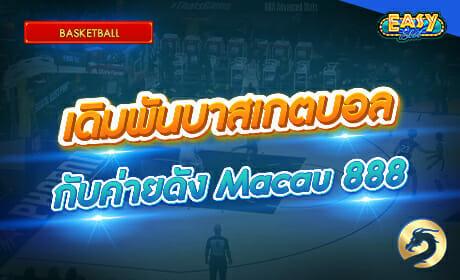 เดิมพันบาสเกตบอล จาก Macau888