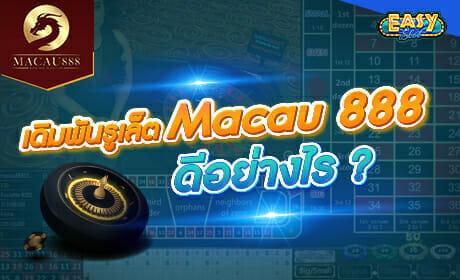 เดิมพันรูเล็ต macau888