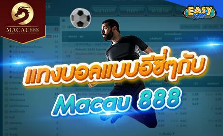 แทงบอล Macau888 กับ Easyslot