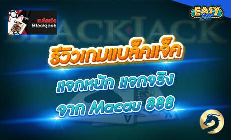เล่นเกม แบล็คแจ็ค MACAU888 กับ Easyslot ได้เลย