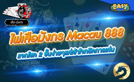 ไพ่เสือมังกร จาก Macau888