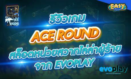 รีวิวเกม ACE ROUND จากค่ายEVOPLAY