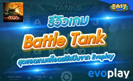 Battle Tank จากค่าย Evoplay