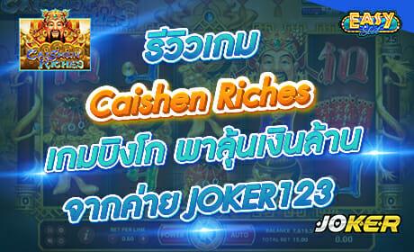Caishen Riches จากค่าย Joker123
