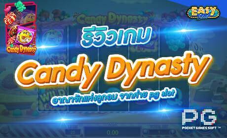 Candy Dynasty จากค่าย Pg slot