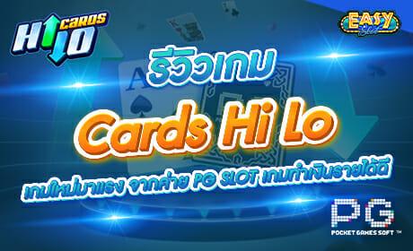Cards Hi Lo จากค่าย Pg slot