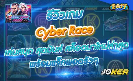 Cyber Race จากค่าย Joker123