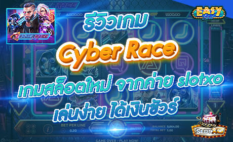 Cyber Race จากค่าย Slotxo