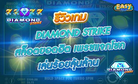 DIAMOND STRIKE จาก Pragmatic Play