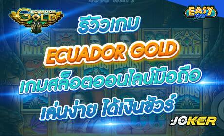 Ecuador Gold จากค่าย Joker123
