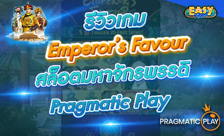 Emperor's Favour จาก Pragmatic Playjpg