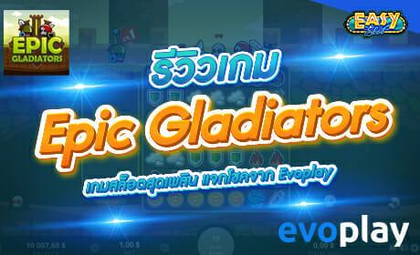Epic Gladiators จากค่าย Evoplay