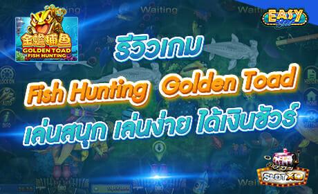 รีวิวเกม Fish Hunting Golden Toad จากค่าย slotxo