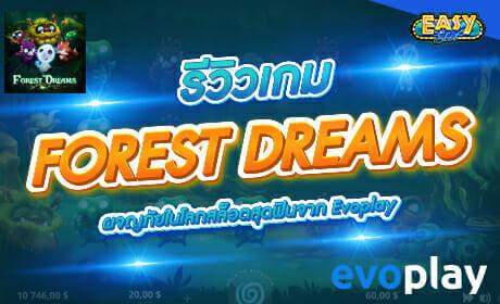 Forest Dreams จากค่าย Evoplay