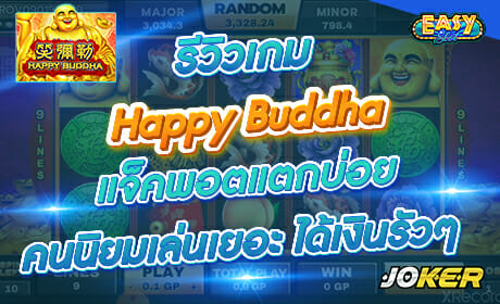 Happy Buddha จากค่าย Joker123