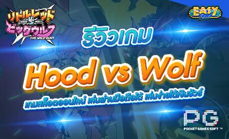 Hood vs Wolf จากค่าย Pg slot