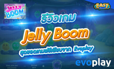 Jelly Boom จากค่าย Evoplay
