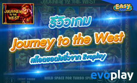 Journey to the West จากค่าย Evoplay