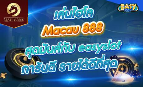 Macau888 รีวิว โปรโมชั่น คาสิโนอันดับ 1 จาก easyslot