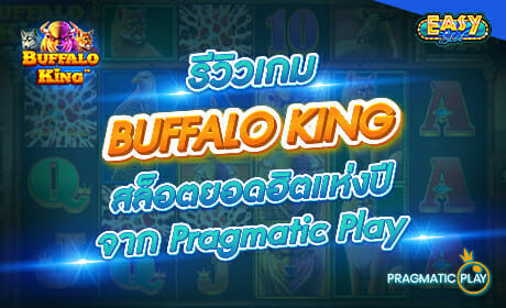 BUFFALO KING จากค่าย Pragmatic Play