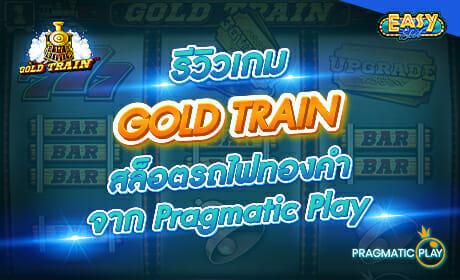 GOLD TRAIN จากค่าย Pragmatic Play