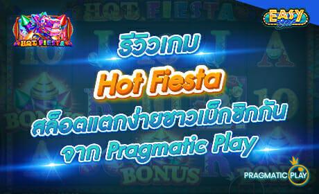 Hot Fiesta จากค่าย Pragmatic Play