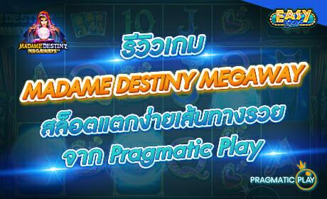 MADAME DESTINY MEGAWAY จากค่าย Pragmatic Play