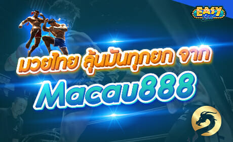 แทง มวยไทย สะดวกปลอดภัยที่ Macau888