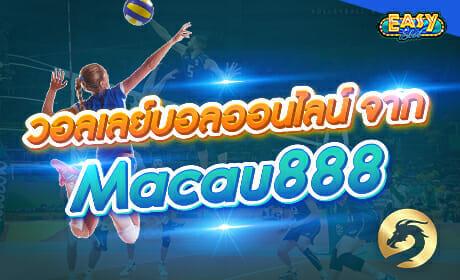 วอลเลย์บอล Macau888
