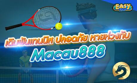 แทง เทนนิส กับ Macau888 ปลอดภัยหายห่วง