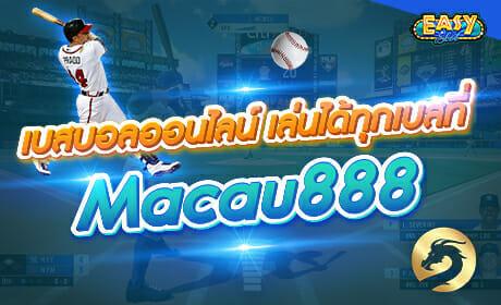 เบสบอลออนไลน์ เล่นได้ทุกเวลากับ Macau888