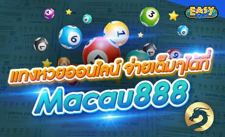 หวยออนไลน์ Macau888