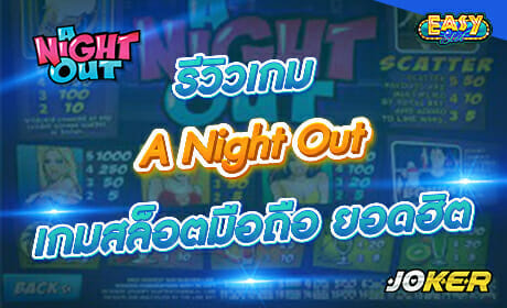 A Night Out จาก Joker123