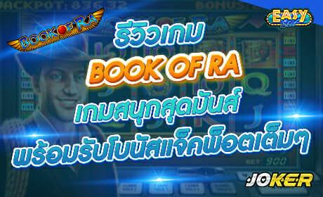 Book of Ra จาก Joker123