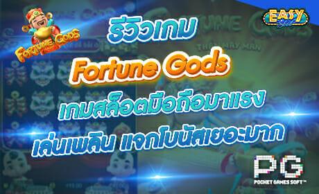 รีวิวเกม Fortune Gods จากค่าย PG SLOT