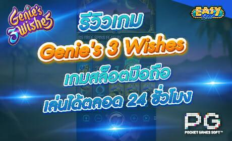 รีวิวเกม Genie's 3 Wishesจากค่าย PG SLOT