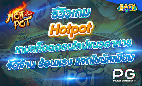 Hotpot จาก PG Slot
