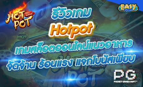 รีวิวเกม Hotpot จากค่าย PG SLOT